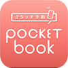 pocketbook ロゴ