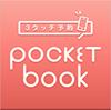 pocketbook ロゴ
