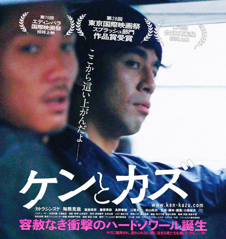 ken_kazu